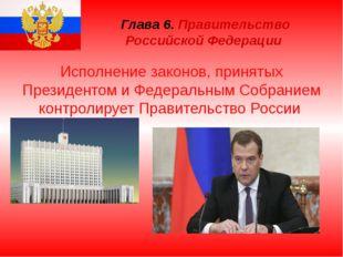Глава 6. Правительство Российской Федерации Исполнение законов, принятых През