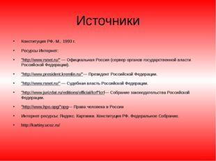 """Источники Конституция РФ.-М., 1993 г. Ресурсы Интернет: """"http://www.rsnet.ru/"""