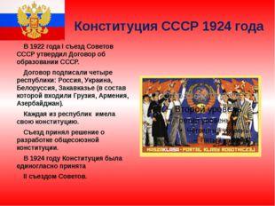 Конституция СССР 1924 года В 1922 года I съезд Советов СССР утвердил Договор