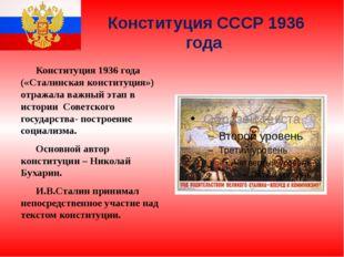 Конституция СССР 1936 года Конституция 1936 года («Сталинская конституция»)