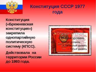Конституция СССР 1977 года Конституция («Брежневская конституция») закрепила