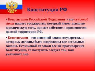 Конституция Российской Федерации - это основной закон нашего государства, ко