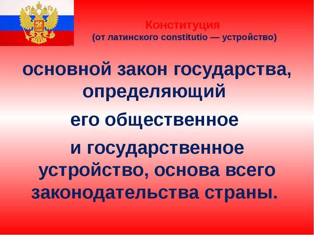 Конституция (от латинского constitutio — устройство) основной закон государст...