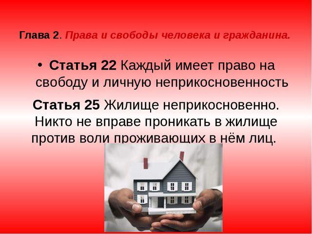 Глава 2. Права и свободы человека и гражданина. Статья 22 Каждый имеет право...