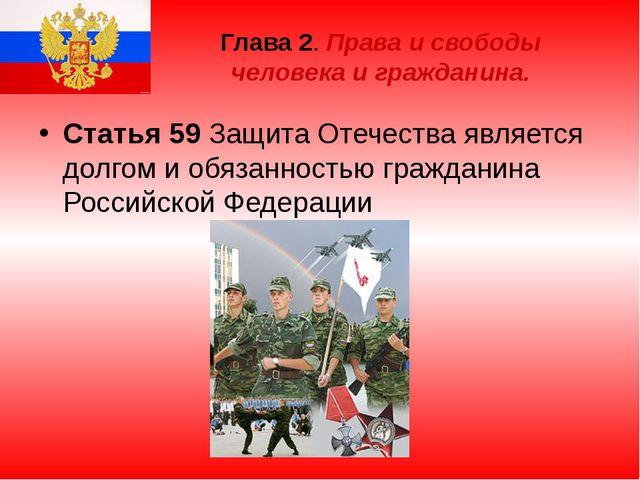 Глава 2. Права и свободы человека и гражданина. Статья 59 Защита Отечества яв...