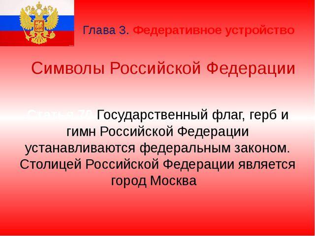 Глава 3. Федеративное устройство Символы Российской Федерации Статья 70 Госуд...