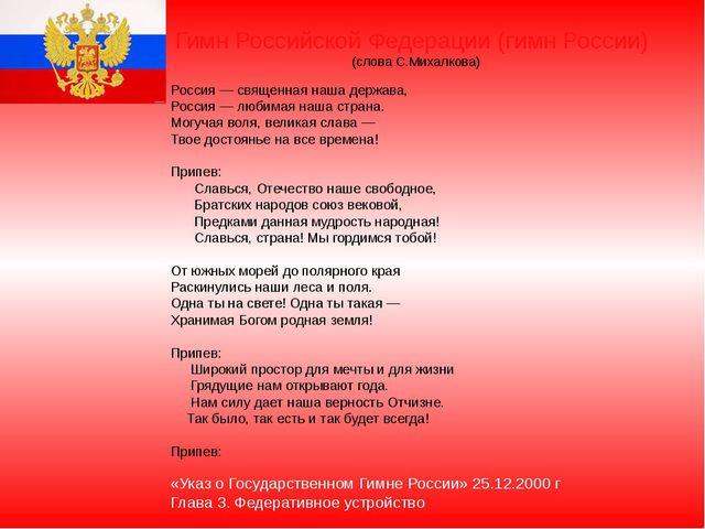 Гимн Российской Федерации (гимн России) (слова С.Михалкова) Россия — священн...