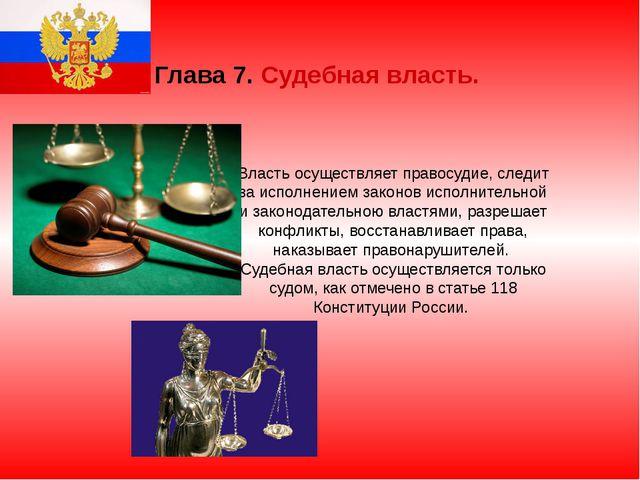 Глава 7. Судебная власть. Власть осуществляет правосудие, следит за исполнени...