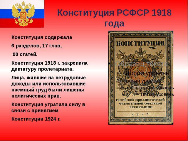 Конституция РСФСР 1918 года Конституция содержала 6 разделов, 17 глав, 90 ста...