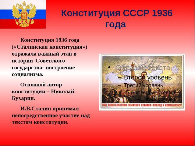 Конституция СССР 1936 года Конституция 1936 года («Сталинская конституция»)...