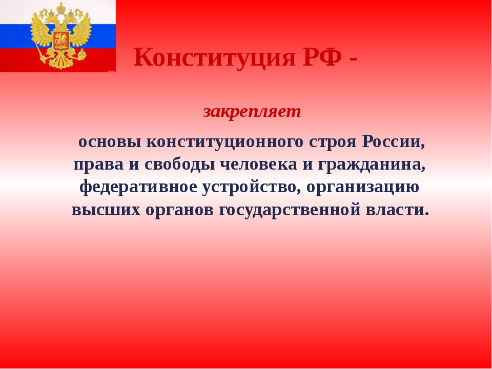 закрепляет основы конституционного строя России, права и свободы человека и...