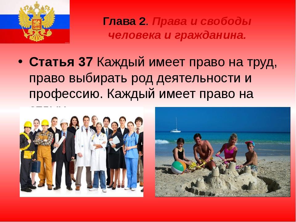 Глава 2. Права и свободы человека и гражданина. Статья 37 Каждый имеет право...