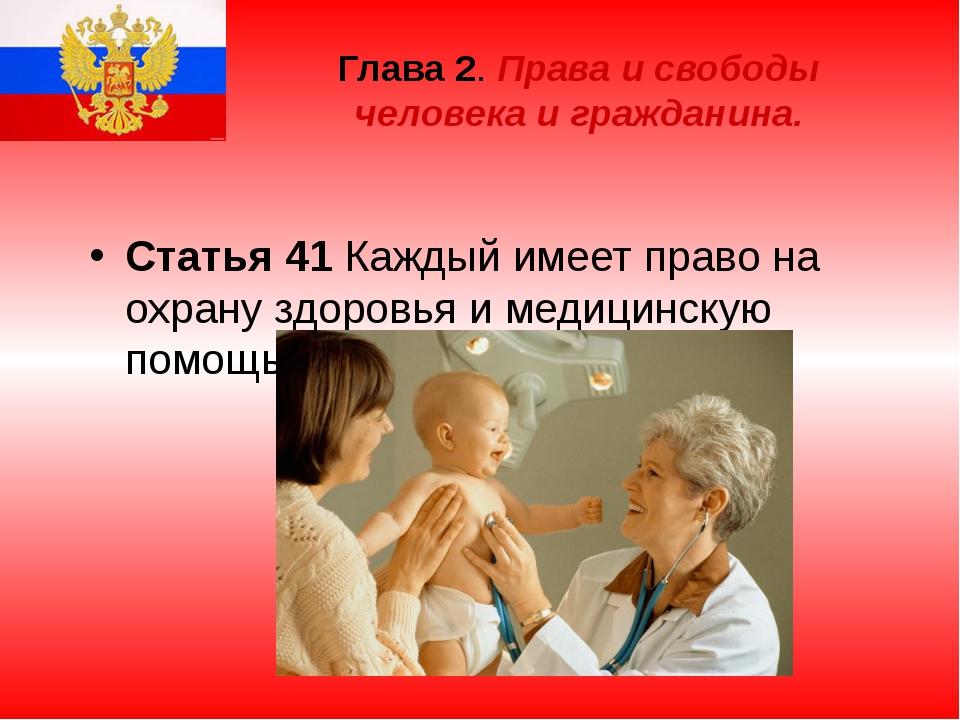 Глава 2. Права и свободы человека и гражданина. Статья 41 Каждый имеет право...
