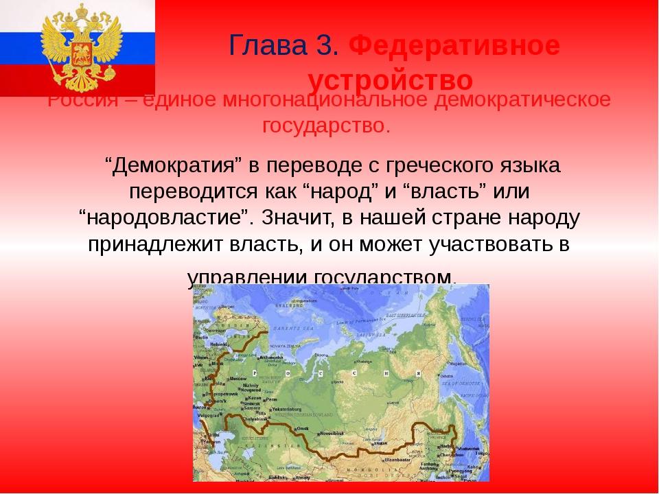 Глава 3. Федеративное устройство Россия – единое многонациональное демократич...