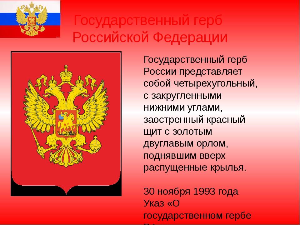 Государственный герб Российской Федерации Государственный герб России предста...
