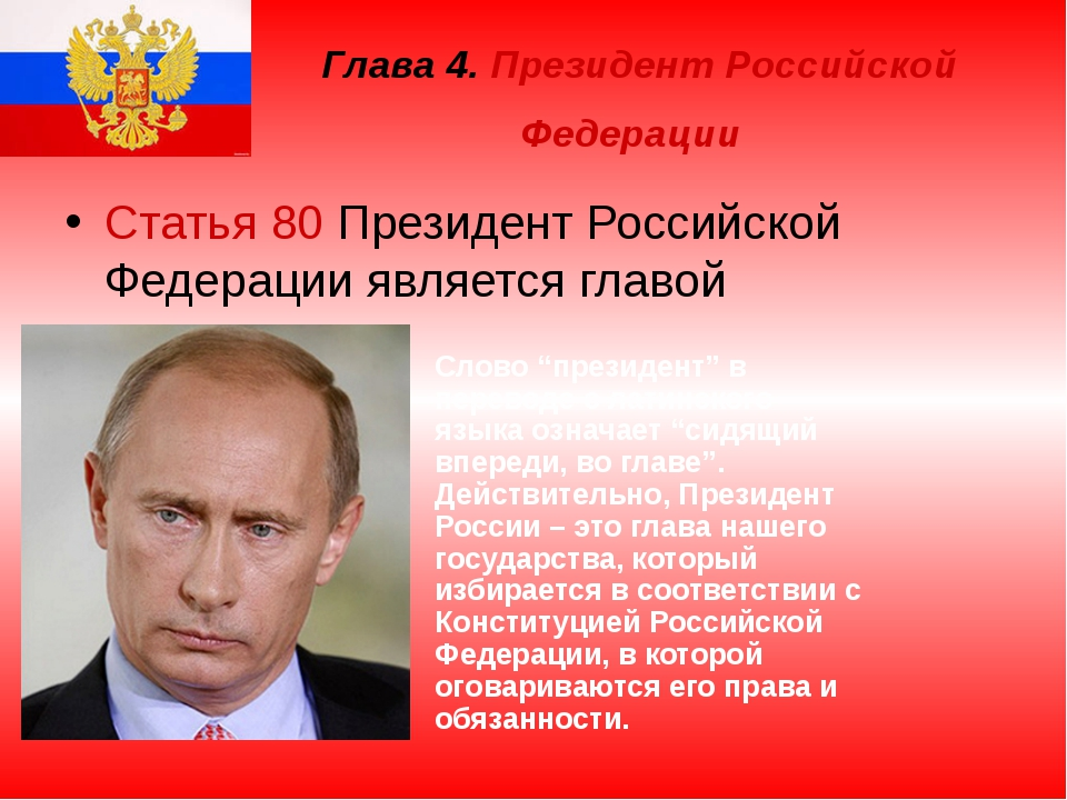 Глава 4. Президент Российской Федерации Статья 80 Президент Российской Федера...