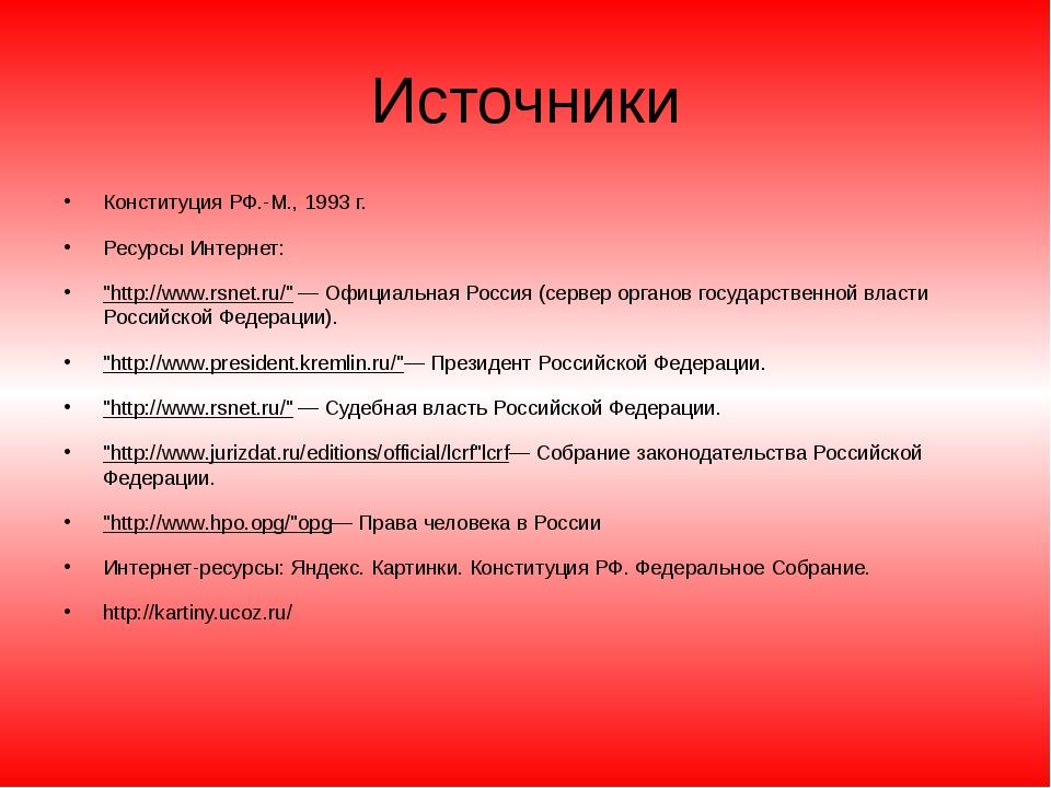 """Источники Конституция РФ.-М., 1993 г. Ресурсы Интернет: """"http://www.rsnet.ru/..."""