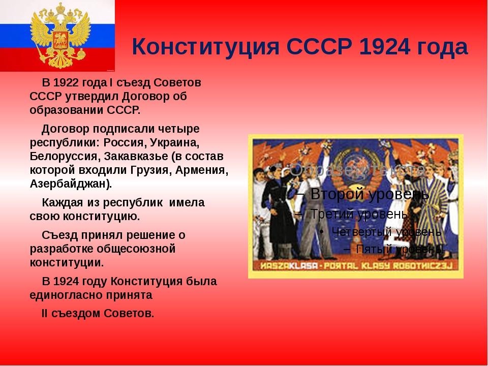 Конституция СССР 1924 года В 1922 года I съезд Советов СССР утвердил Договор...