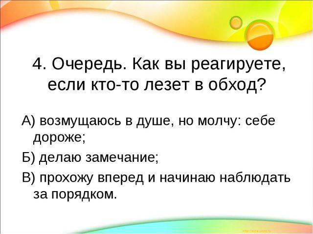 4. Очередь. Как вы реагируете, если кто-то лезет в обход? А) возмущаюсь в ду...
