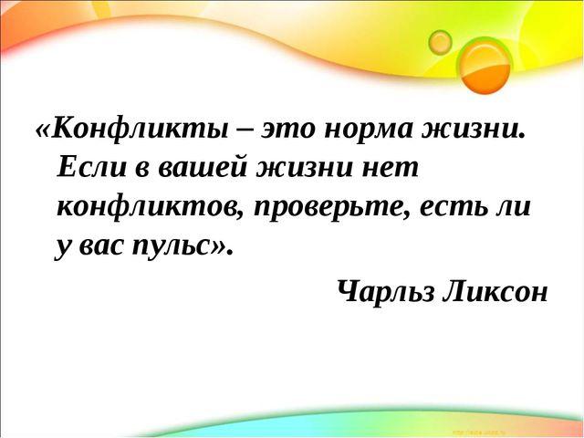 «Конфликты – это норма жизни. Если в вашей жизни нет конфликтов, проверьте, е...