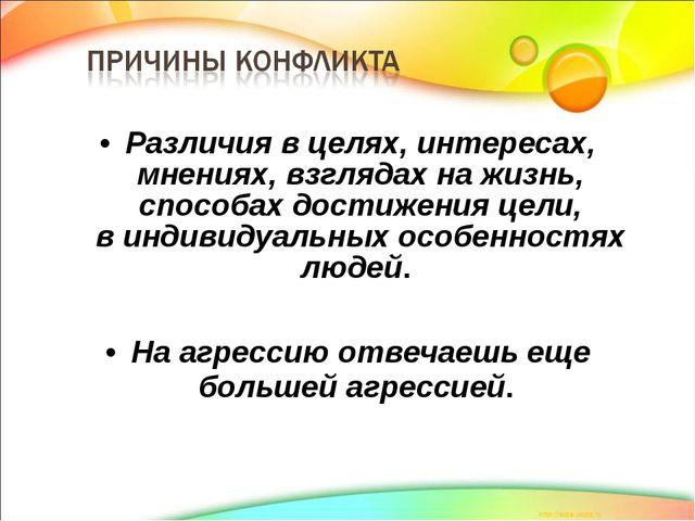Различия вцелях, интересах, мнениях, взглядах нажизнь, способах достижения...