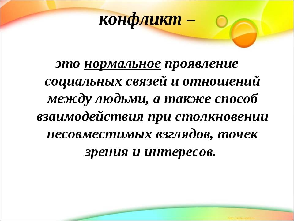 конфликт – это нормальное проявление социальных связей и отношений между людь...