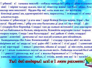 Тәрбиенің ең тамаша мектебі – отбасы екендігін әрбір тәрбиелі азамат өзінің