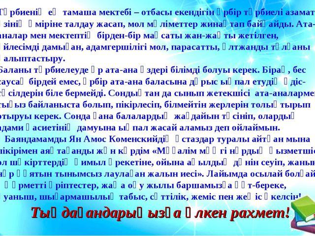 Тәрбиенің ең тамаша мектебі – отбасы екендігін әрбір тәрбиелі азамат өзінің...