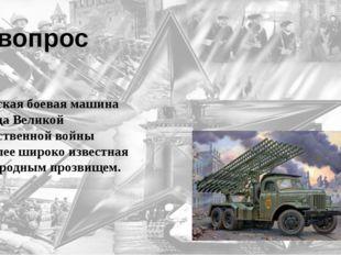 8 вопрос Советская боевая машина периода Великой Отечественной войны наиболее