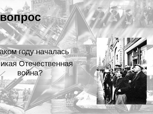 1 вопрос В каком году началась Великая Отечественная война? 22 июня 1941 года