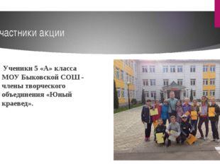 Участники акции Ученики 5 «А» класса МОУ Быковской СОШ - члены творческого об