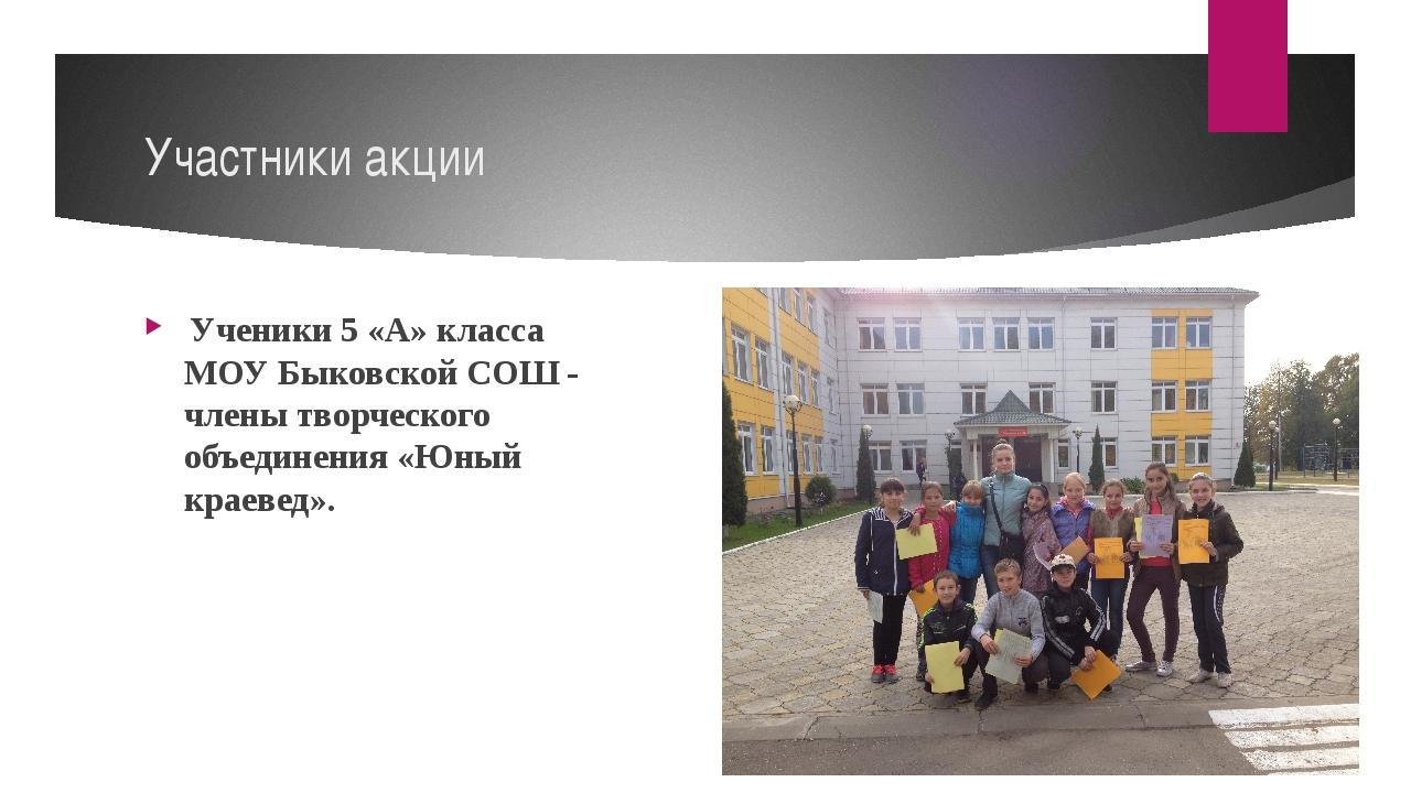 Участники акции Ученики 5 «А» класса МОУ Быковской СОШ - члены творческого об...