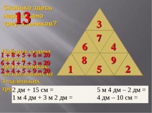 Найдите суммы чисел в треугольниках, составленных из 4 маленьких треугольнико