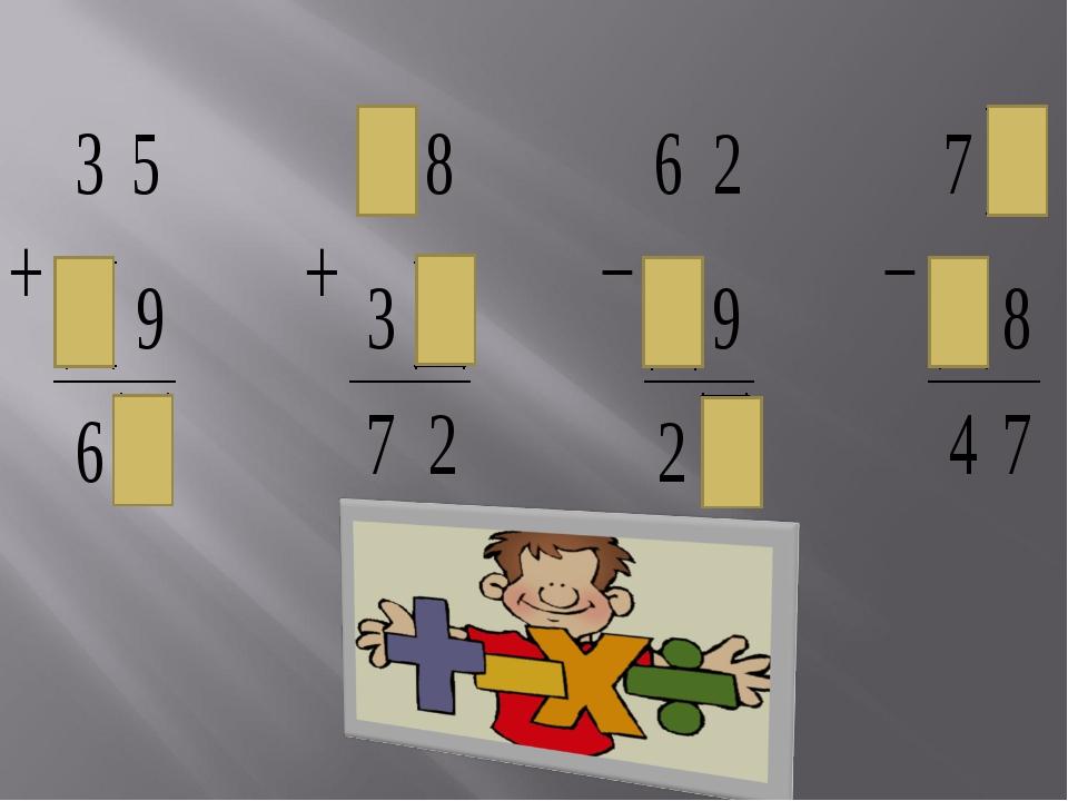 Картинка математика для устного счета