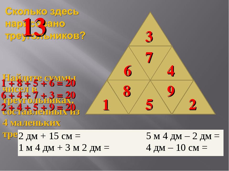 Найдите суммы чисел в треугольниках, составленных из 4 маленьких треугольнико...