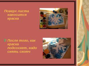 Поверх листа наносится краска После того, как краска подсохнет, надо снять ск