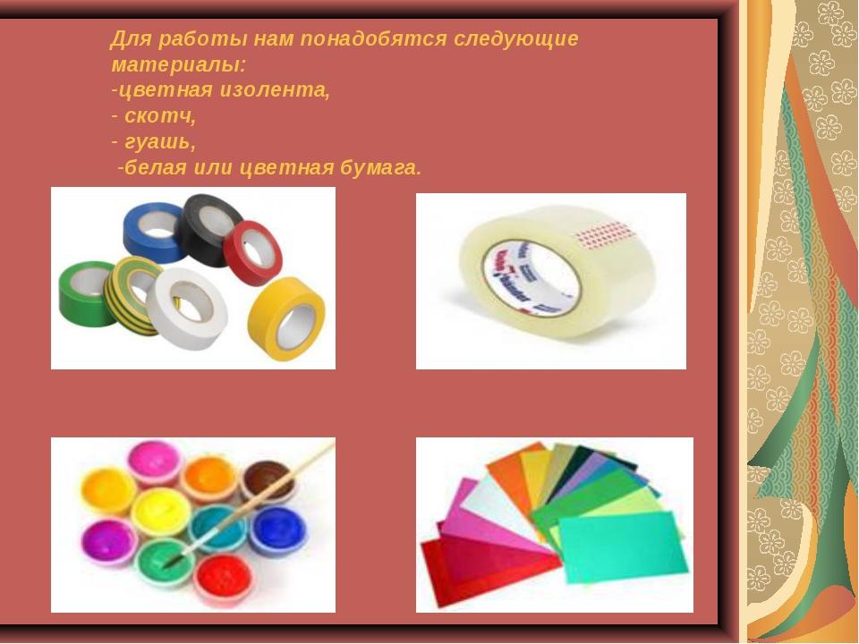 Для работы нам понадобятся следующие материалы: -цветная изолента, - скотч, -...