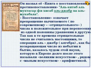 """Он назвал её «Книга о восстановлении и противопоставлении» """"Аль-китаб аль мух"""