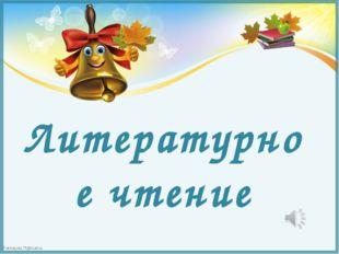 Литературное чтение FokinaLida.75@mail.ru