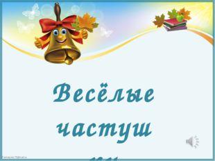 Весёлые частушки FokinaLida.75@mail.ru
