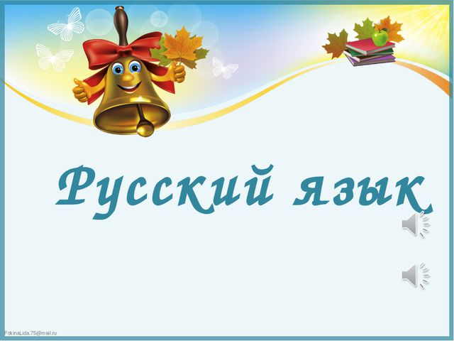 Русский язык FokinaLida.75@mail.ru