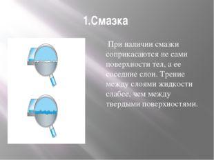 1.Смазка При наличии смазки соприкасаются не сами поверхности тел, а ее сосед