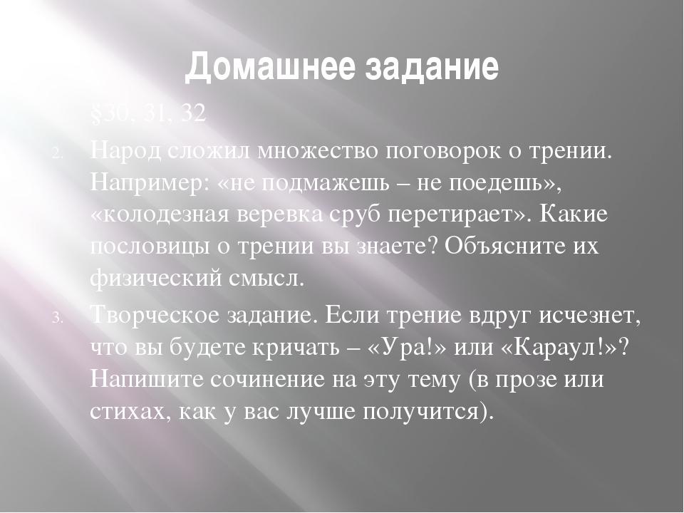Домашнее задание §30, 31, 32 Народ сложил множество поговорок о трении. Напри...