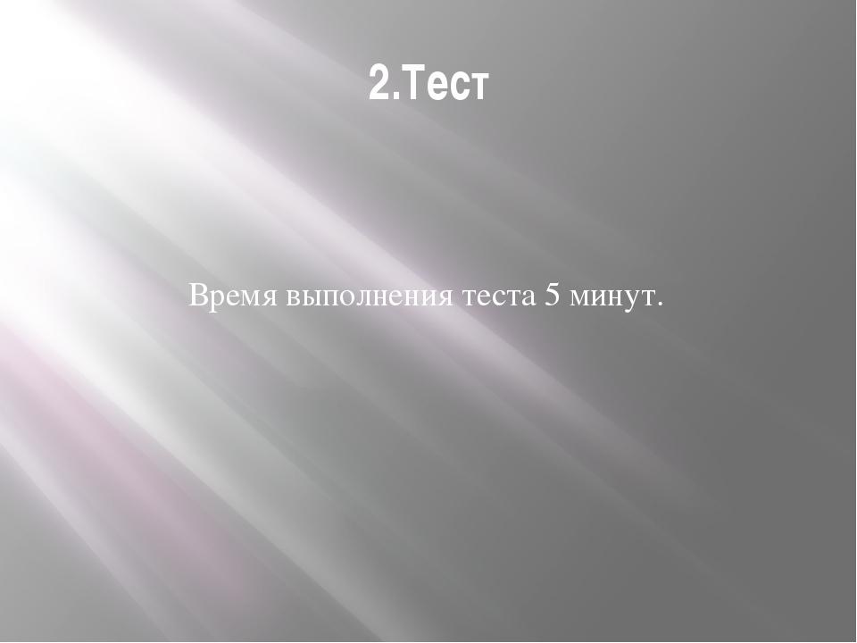 2.Тест Время выполнения теста 5 минут.
