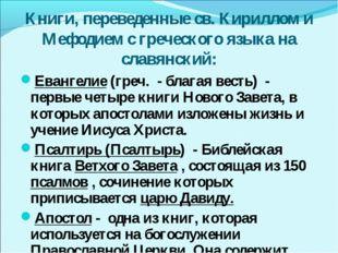 Книги, переведенные св. Кириллом и Мефодием с греческого языка на славянский: