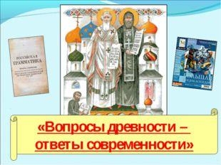 «Вопросы древности – ответы современности»