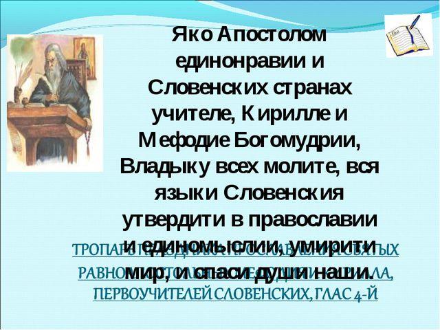 Яко Апостолом единонравии и Словенских странах учителе, Кирилле и Мефодие Бог...