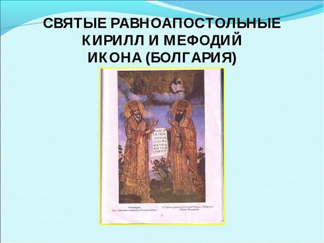 СВЯТЫЕ РАВНОАПОСТОЛЬНЫЕ КИРИЛЛ И МЕФОДИЙ ИКОНА (БОЛГАРИЯ)