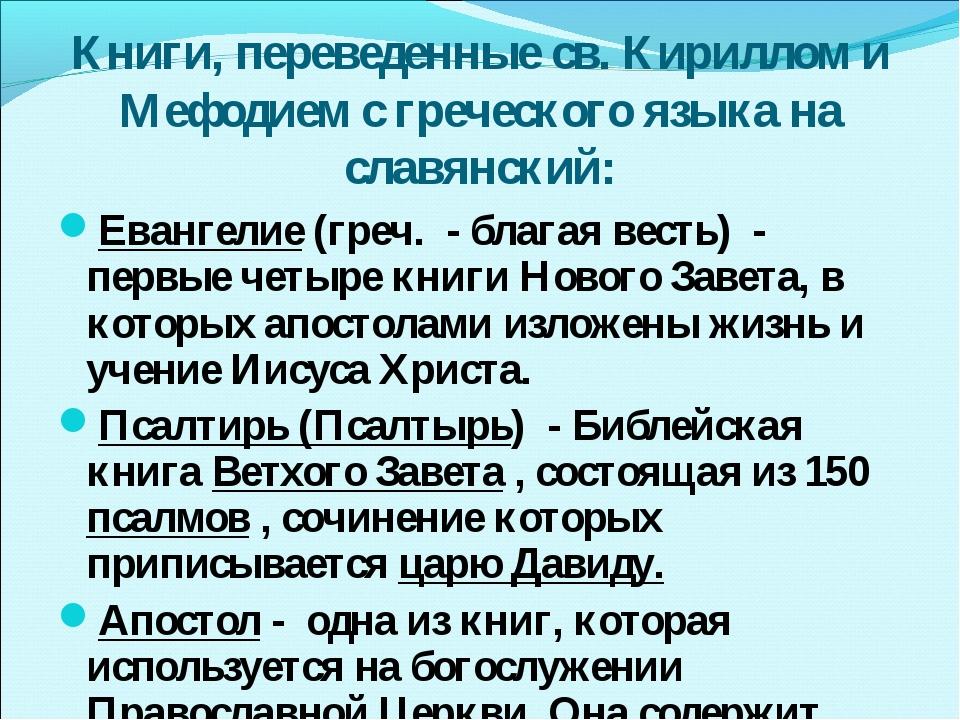 Книги, переведенные св. Кириллом и Мефодием с греческого языка на славянский:...