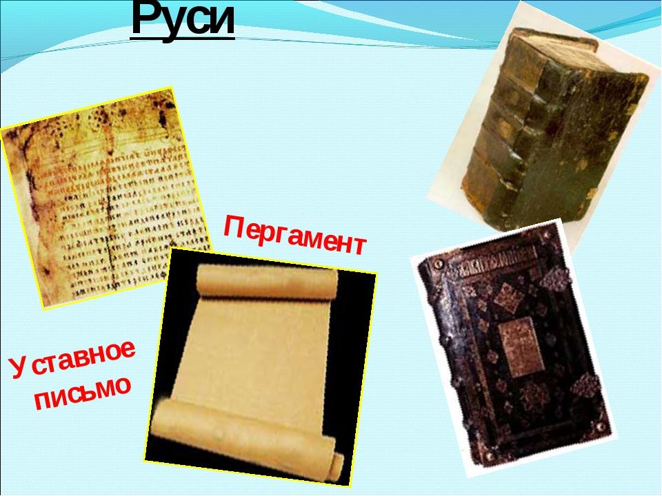 Первые книги Руси Уставное письмо Пергамент